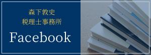 森下敦史税理士事務所 Facebook